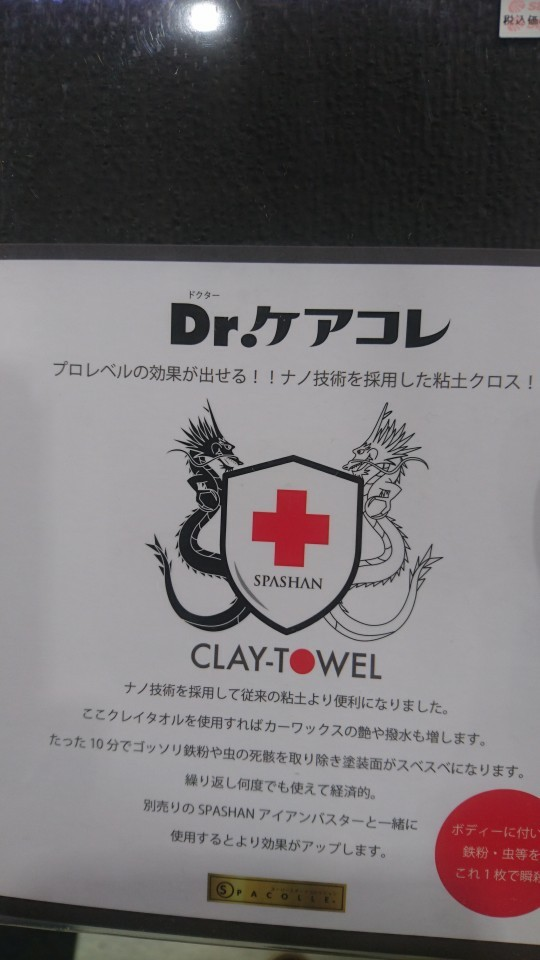 SPASHAN Dr.ケアコレ CLAY TOWEL