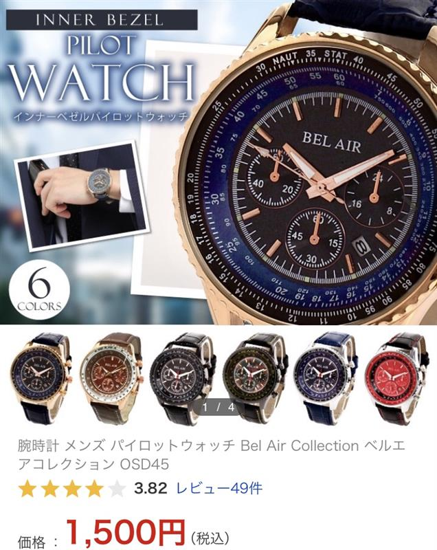 Bel Air Collection OSD45