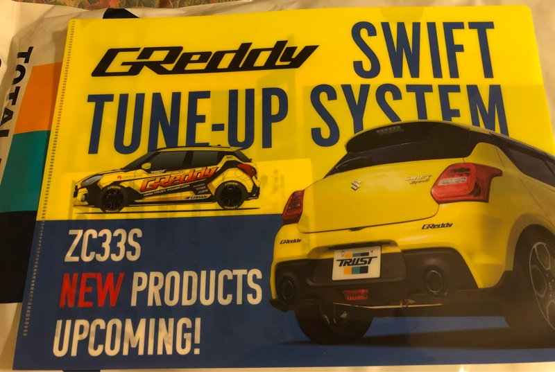 TRUST GReddy SWIFT TUNE-UP SYSTEM クリアファイル
