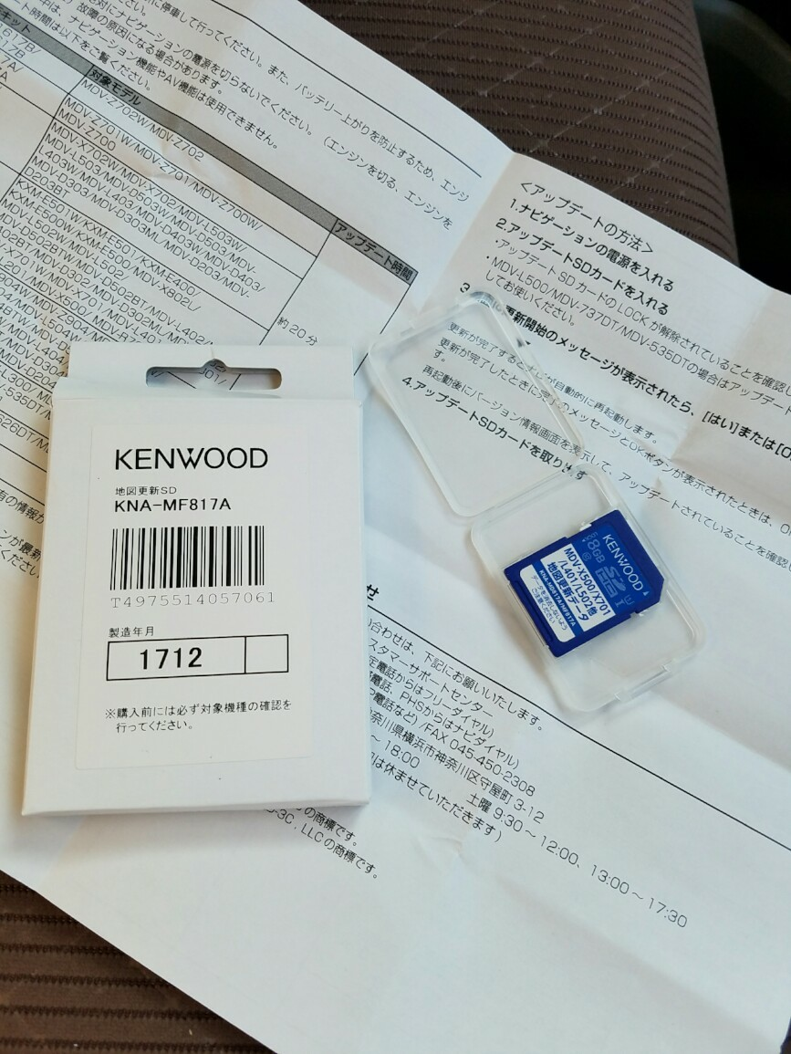 KENWOOD KND-MF817A