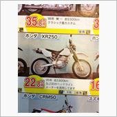 XR250 売出し中