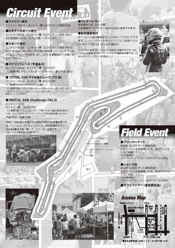 TMME 第8回サーキットFes. 2012大会フライヤー