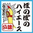 ほのぼの☆ハイエース(12)