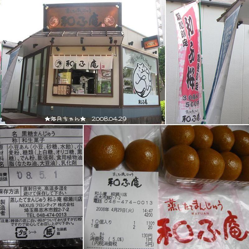 ★志木市★ 元祖10円まんじゅうの和ふ庵 柳瀬川店