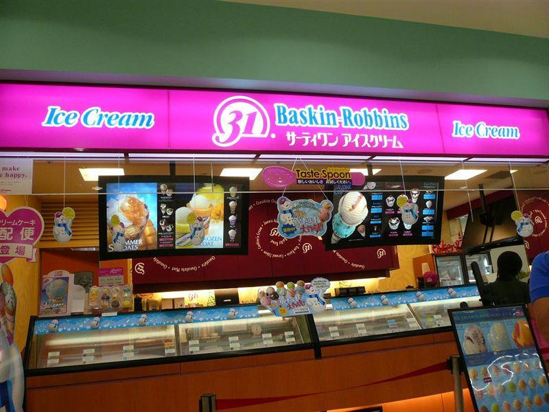 サーティワンアイスクリーム 静岡アピタ店 | おすすめスポット ...