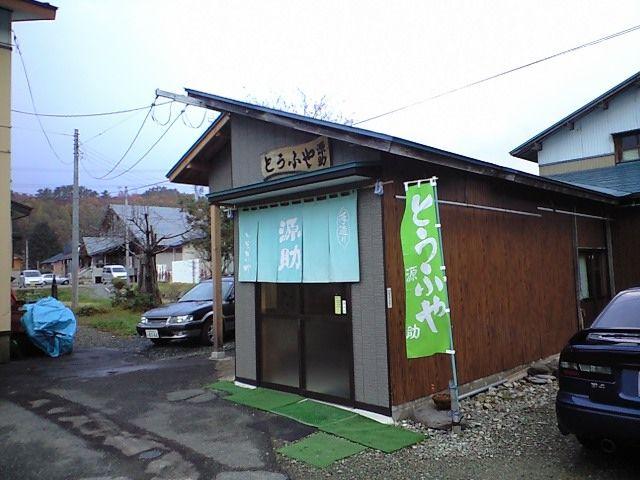 『とうふや 源助』 ~西和賀町~ | おすすめスポット - みんカラ