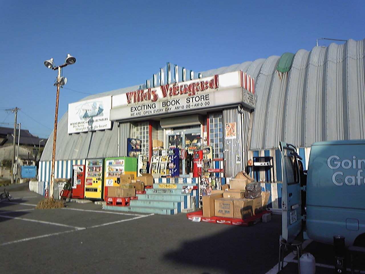 「ヴィレッジヴァンガード 岡崎店」の画像検索結果