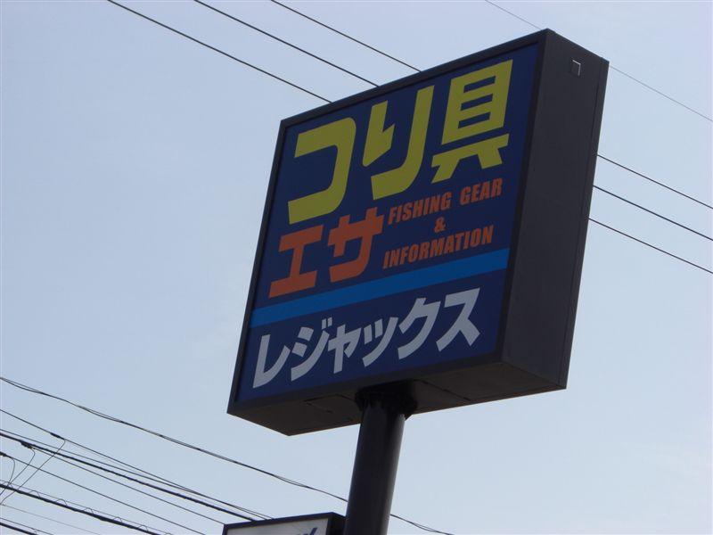 レ ジャックス 岡山