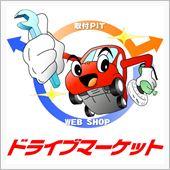 ドライブマーケットさんのプロフィール画像