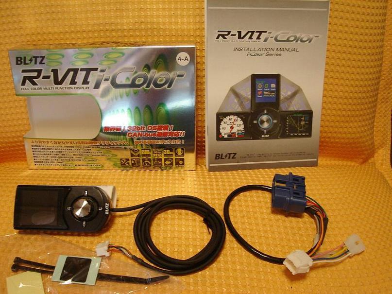 BLITZ R-VIT i-Colorの取り付け①