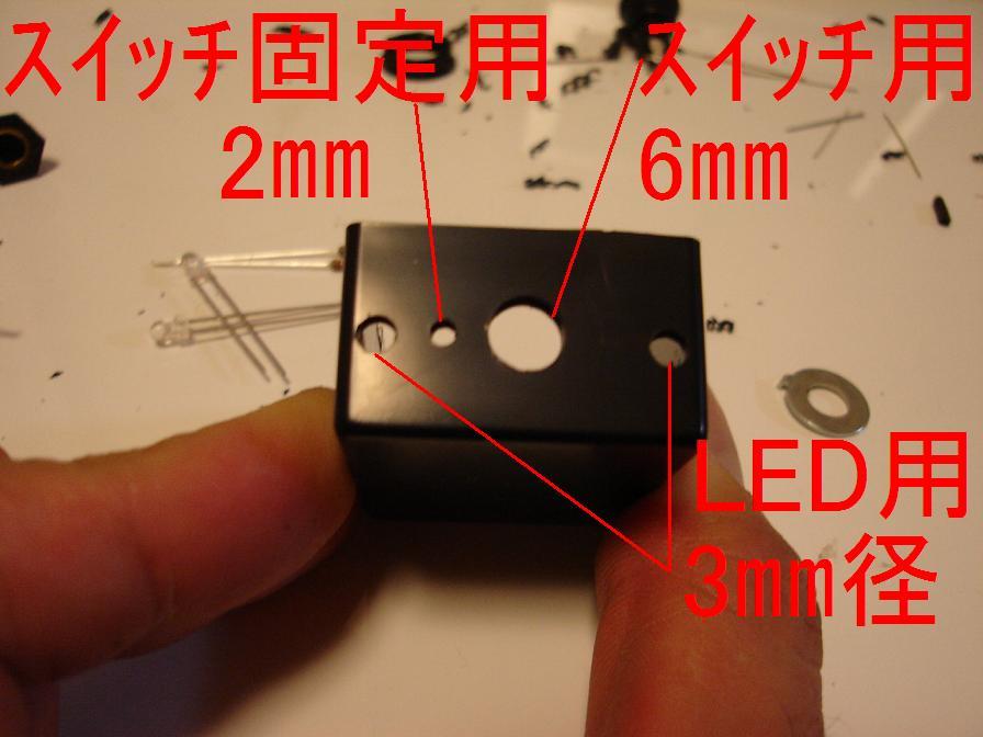 オートルーフスイッチに動作確認用LEDを追加 ♪改定版♪