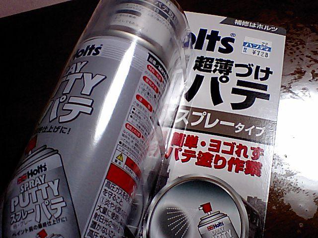 内装塗装【ドアパネル其2~スプレーパテ考察】