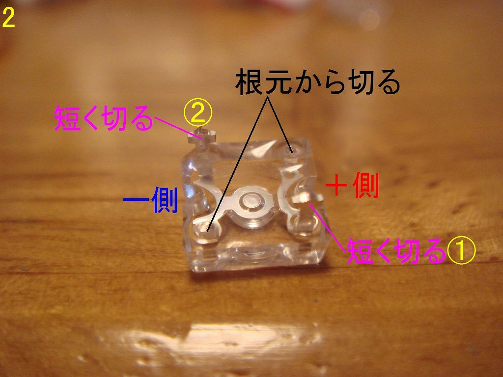 LEDウェッジ球の製作①