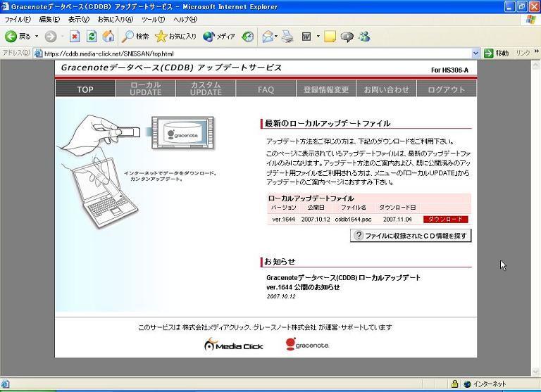Gracenoteデータベース(CDDB)アップデート   日産 セレナ by どやちん