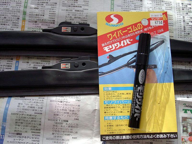 バッテリー充電+ワイパー交換(--)