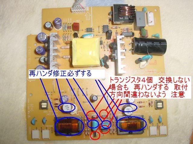 ジャンク液晶モニターの修理(*^^)v
