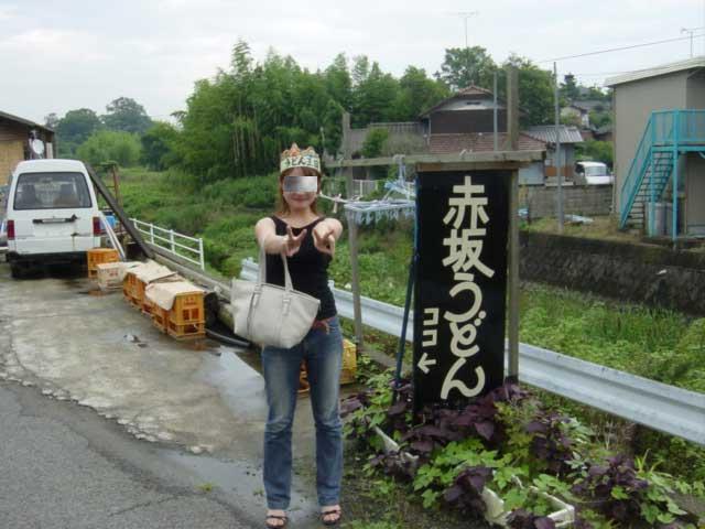 Let' eat the 讃岐うどん! VOL.2 of 2