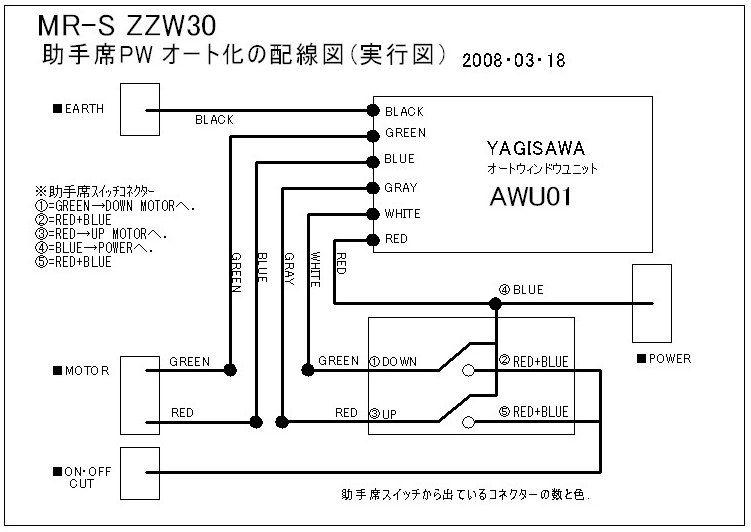 助手席パワーウインドオート化 -2(作業篇)