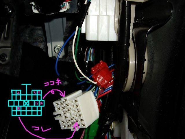 八木澤式 車速感応ドアロックを取り付けよう!