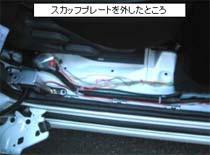 運転席側パワースライド化検討中の方へ(その1)