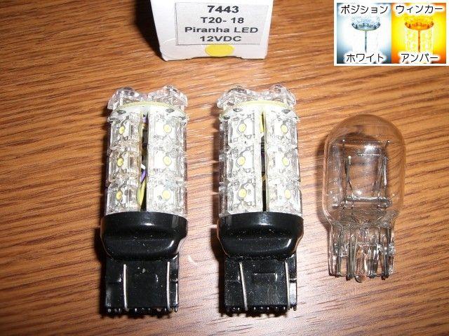 バックランプの4灯化①