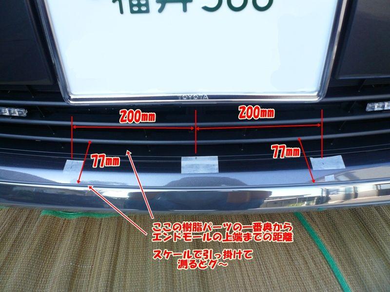 ケンスタイル D-LINER/D-ライナー フロントリップガーニッシュ(取付編)