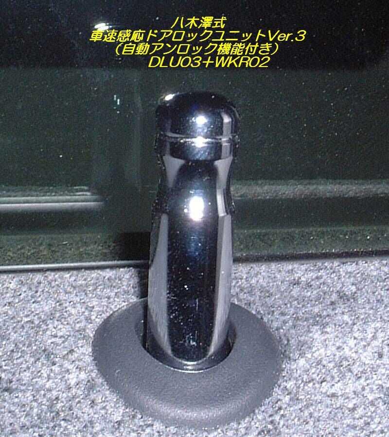 【八木澤Web】 車速感応ドアロックユニット Ver.3+割り込みリレー