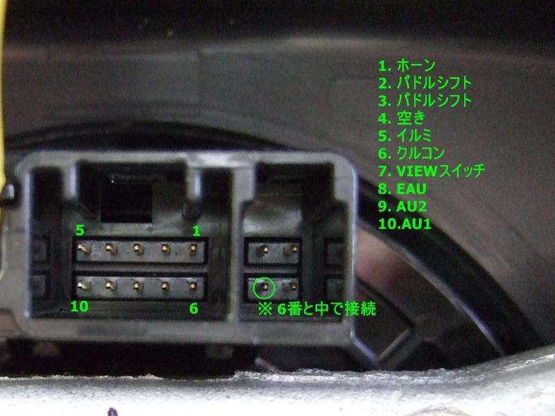 ステアリングスイッチ スイッチ増設 接続編