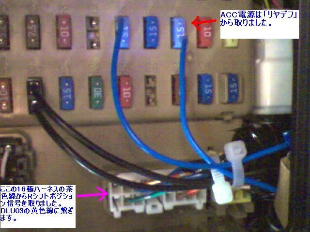 車速感応ドアロックユニットVer.3取り付け