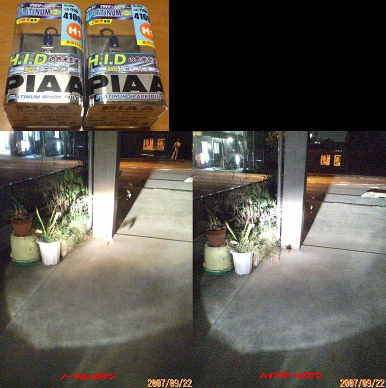 MP3 250RLPIAA プラチナスパークバルブ 4100K H1の単体画像