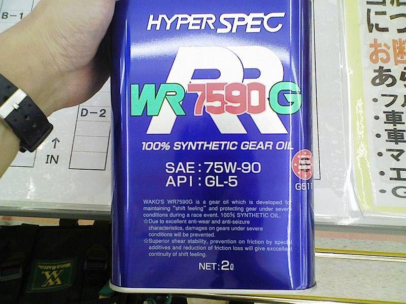 WAKO'S WR-G / ダブリューアールG 75W-90