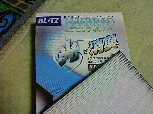 BLITZ ハイブリットエアコンフィルター