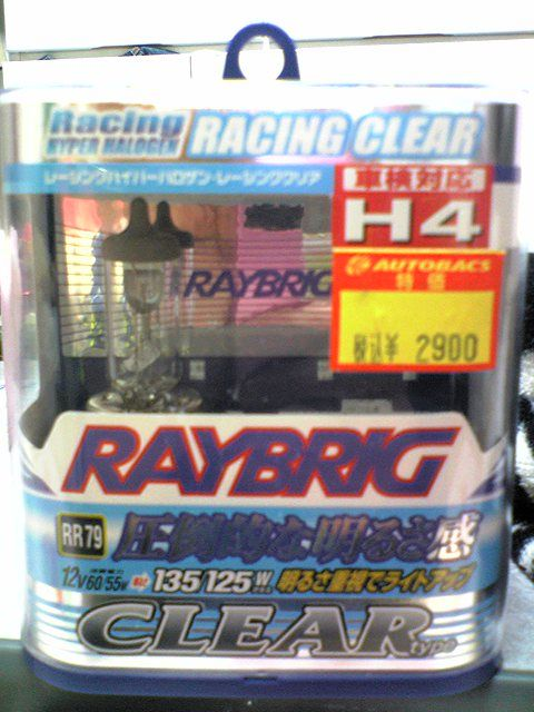 RAYBRIG Racing HYPER HALOGEN/RACING CLEAR(H4)