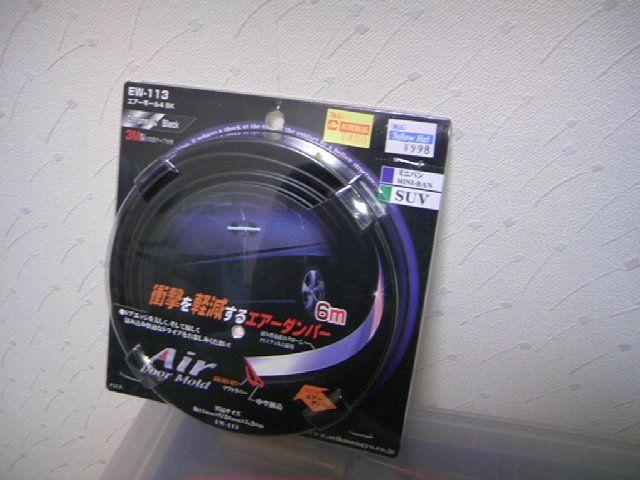 星光産業 エアーモール4 BK[EW-113]