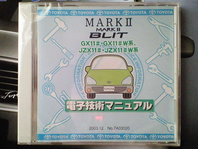 トヨタ自動車株式会社 MARKⅡ、MARKⅡBLIT 電子技術マニュアル