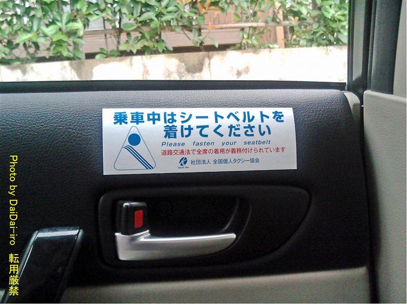 全国個人タクシー協会 乗客向け...