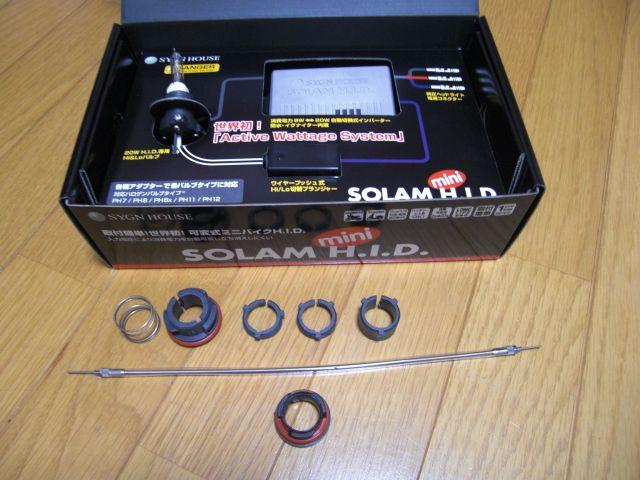 アドレスV50サインハウス SOLAM HID 20W 8000Kの単体画像