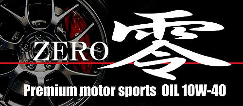 アタックレーシング 零(ZERO)Z30 エンジンオイル