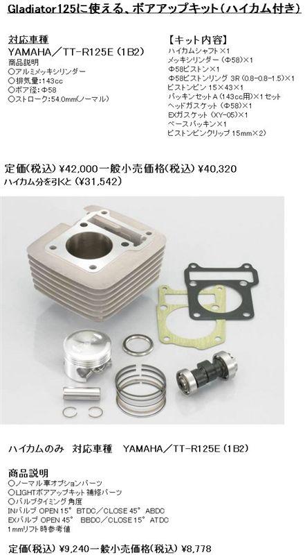 キタコ TTR125用ボアアップキット