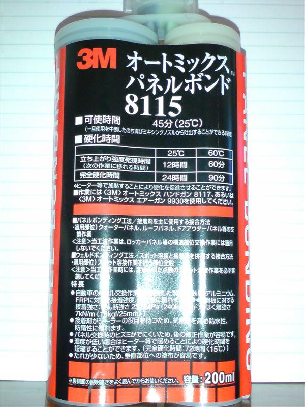 3M(住友スリーエム) オートミックス パネルボンド 8115