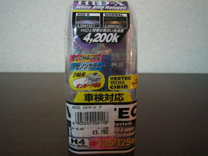 FZX250 ZeaL (ジール)VESTEC HID-Xの単体画像