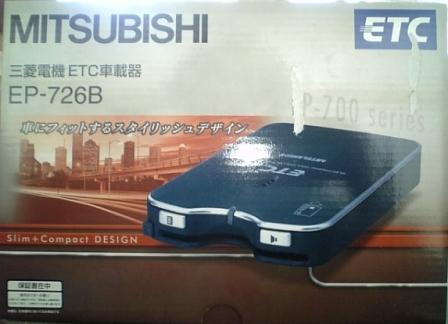 三菱電機 EP-726B