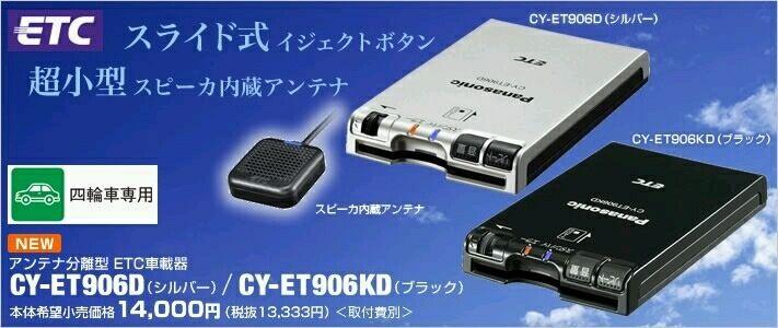 パナソニック CY-ET906KD