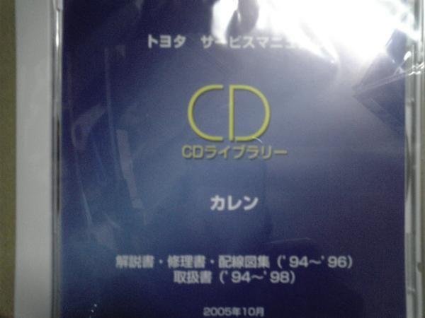 トヨタ サービスマニュアル CDライブラリー