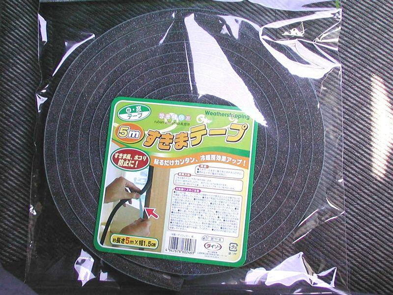 ダイソー すきまテープ 5m