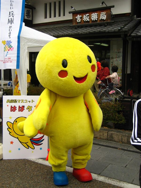 ★はばタン(兵庫)<br />  兵庫県のマスコットキャラクター<br /> <br /> 第61回国民体育大会「のじぎく兵庫国体」のマスコットとして誕生しました。<br /> 阪神・淡路大震災から復興する兵庫の姿を象徴した元気に羽ばたくフェニックスをデザインしたものです。(ひよこではありません。)<br /> 平成19年4月からは、兵庫県のマスコットとして活躍しており、「兵庫の元気」を全国に発信しています。<br /> (キグるミさみっと実行委員会HPより)
