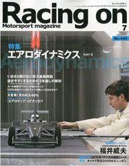 Racing on No.440 エアロダイナミクス