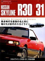 NISSAN SKYLINE R30/31 (NEKO MOOK 1339 J'sネオ・ヒストリックArchives)