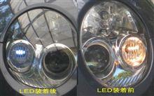 LEDポジションランプ、交換・・