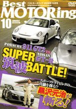 Best MOTORing 10月号